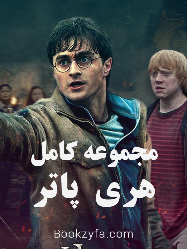 Harry Potter banner bookzyfa